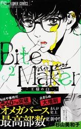 BiteMaker_2巻_帯付