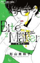 Bite Maker 〜王様のΩ〜 2巻