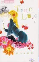 True Love_1巻カバー_130