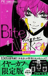 BiteMaker_4巻_限定版_400帯付