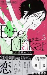 BiteMaker_5巻_通常版_400帯付