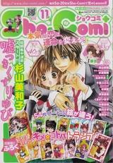 Sho-Comi2010年11号表紙