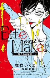 ノベルズ Bite Maker 〜俺たちの秘密〜