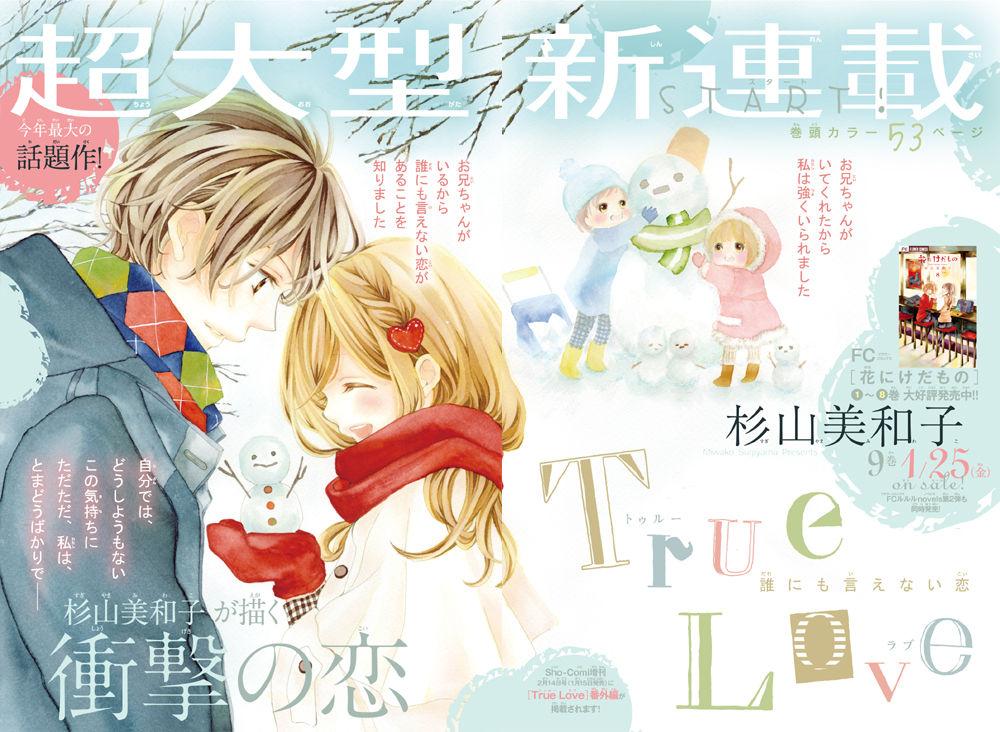 true love 漫画 4巻 ネタバレ