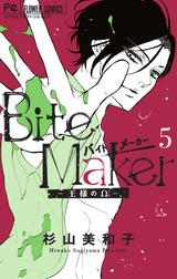 Bite Maker 〜王様のΩ〜 5巻