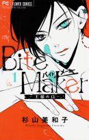 Bite Maker 〜王様のΩ〜 1巻