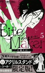 BiteMaker_5巻_限定版_400帯付