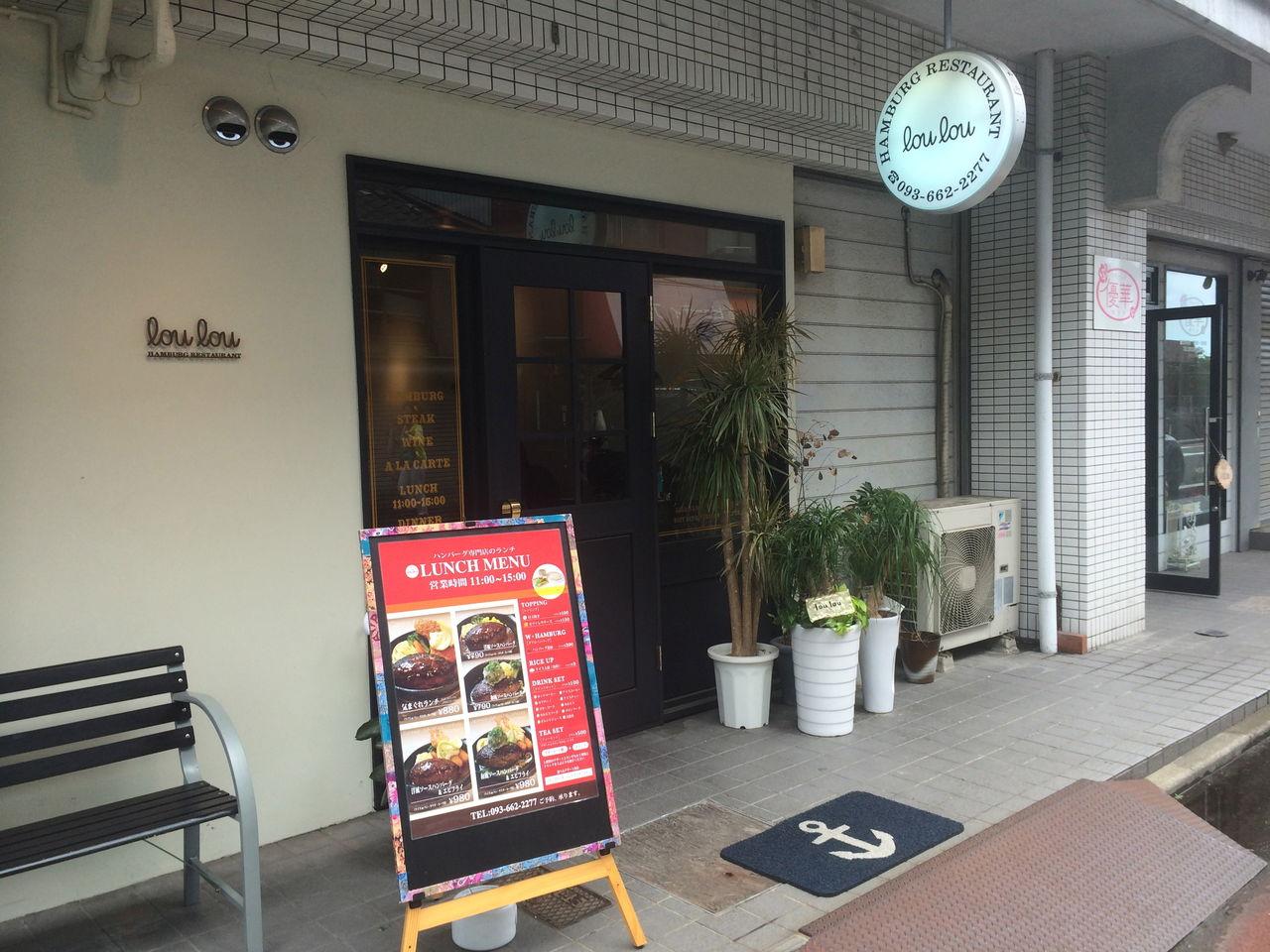 ハンバーグレストラン・ルル(LOULOU)>