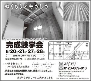 201705_koukoku