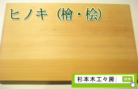 ranking_hinoki