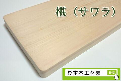 ranking_sawara