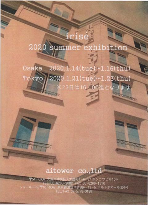スキャン_20200117