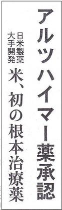 midashi_arutuhaimaer_shinyaku