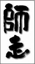 shiwasu-mozi