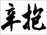 SHINBOU_mozi
