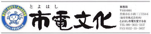 Toyohashi_SHIDEN_bunka