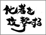 kougeki_tasya