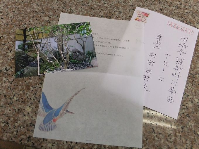お庭の写真とお手紙
