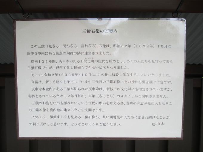 庚申寺三猿石像の案内