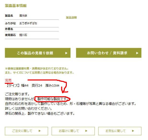 杉田石材店Webサイト完売表示