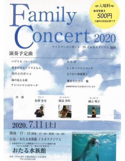 小樽水族館ファミリーコンサート