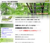 杉山歯科機械のホームページ