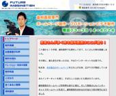 フューチャーイマジネーションのホームページ
