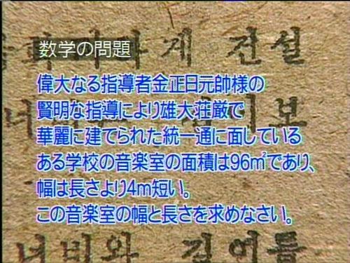 北朝鮮での試験問題