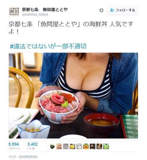 美味しそうな海鮮丼