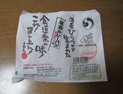 20170712弦斎カレーパン包装