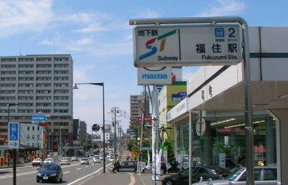 fukuzumi