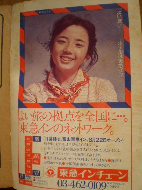相本久美子の画像 p1_23