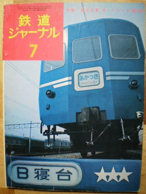 鉄ジャ7407