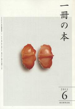 一冊の本2011年6月号