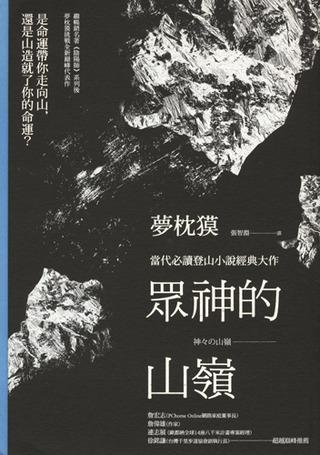 台湾 「神々の山嶺」