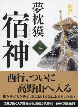 朝日文庫 宿神3 オビ
