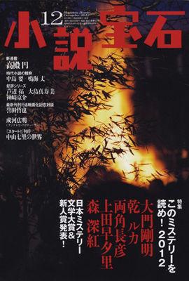 小説宝石2012年12月号