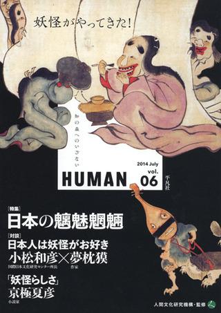 HUMAN.06