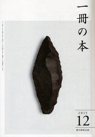 一冊の本.2015年12月号