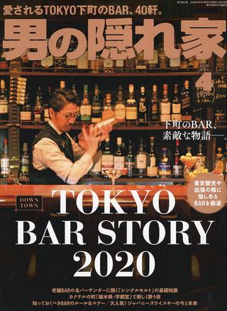 kakurega_2020.04