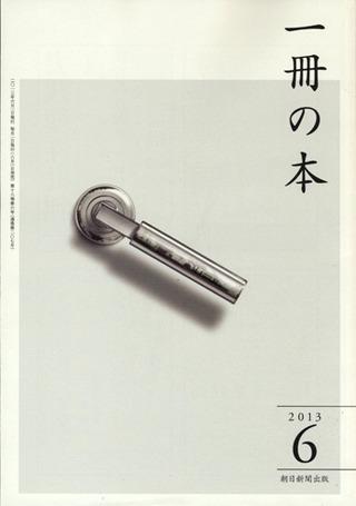 一冊の本2013年6月号