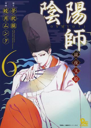 陰陽師 瀧夜叉姫 6