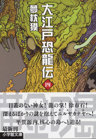 文庫判 大江戸恐龍伝 4 オビ