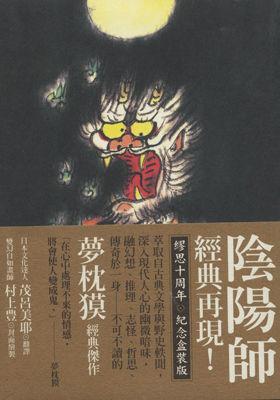 台湾 陰陽師