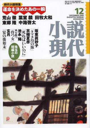 小説現代09年12月号