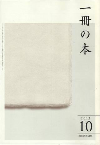 一冊の本.2013年10月号