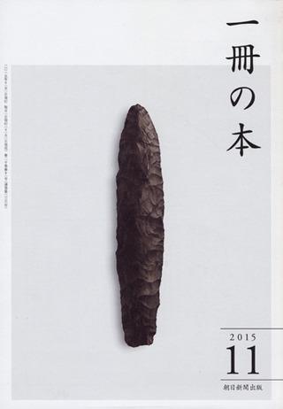 一冊の本.2015年11月号