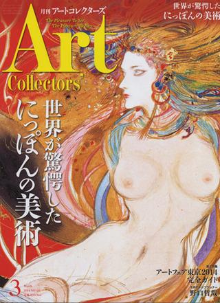 アートコレクターズ 3月号