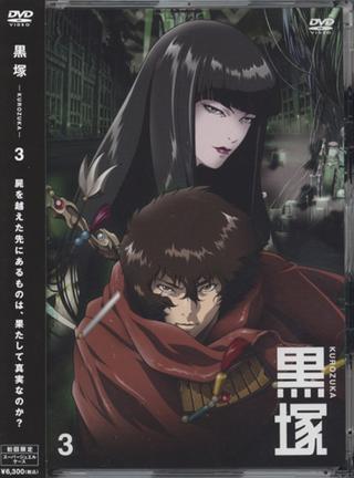 黒塚DVD vol3
