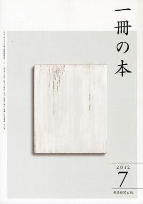 一冊の本2012年7月号